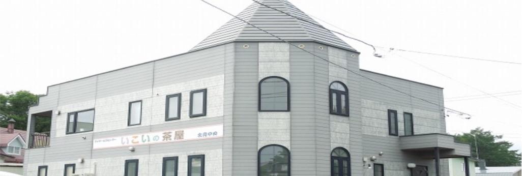 デイサービスセンターいこいの茶屋北見中央の画像