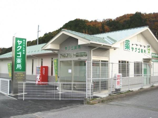 ヤクゴ薬局 能登川店の画像