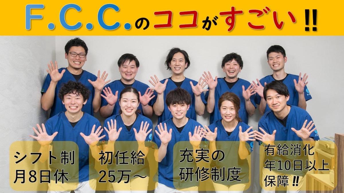 飯田橋駅前鍼灸整骨院の画像