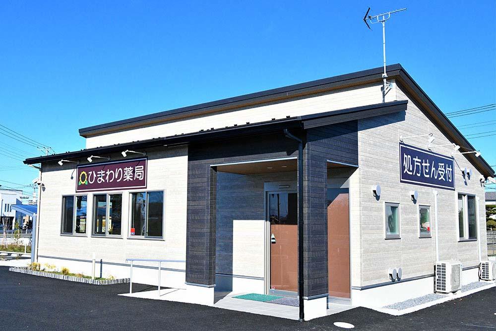 ひまわり薬局 鴻巣店の画像