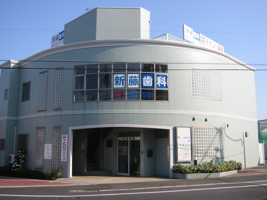 新藤歯科医院の画像