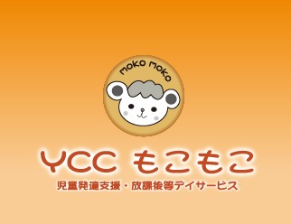 YCCもこもこ大和田教室の画像
