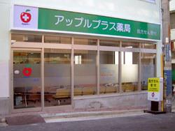 アップルプラス薬局 神戸店の画像