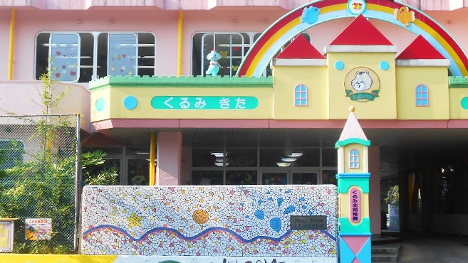 くるみ北幼稚園(保育士の求人)の写真:くるみ北幼稚園は、あなたのご応募をお待ちしております