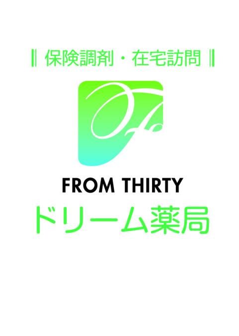 ドリーム薬局 横浜西口店(仮称)の画像
