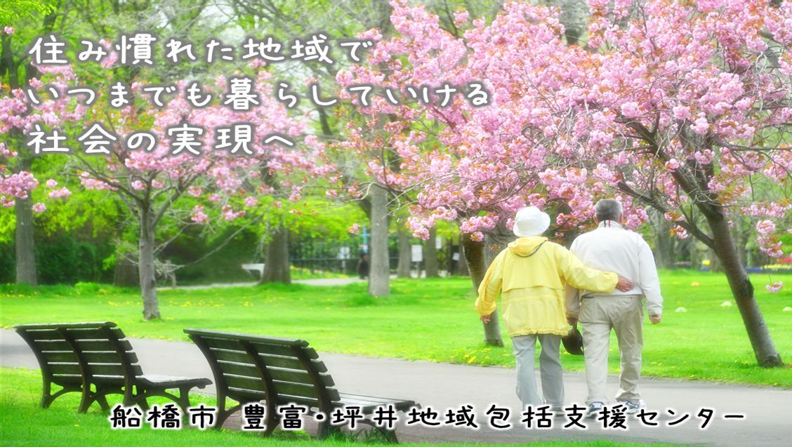 船橋市 豊富・坪井地域包括支援センター(保健師の求人)の写真: