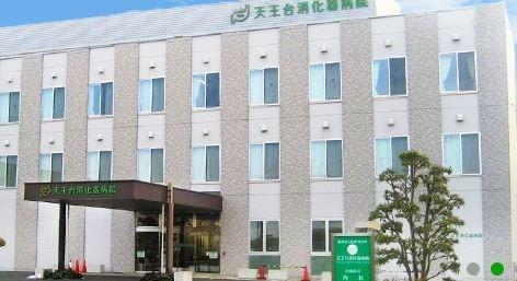 天王台消化器病院の画像