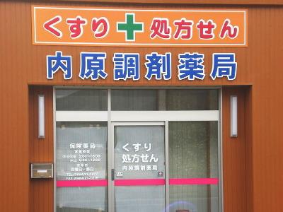 内原調剤薬局の画像