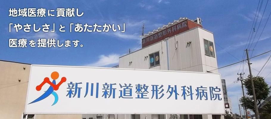 新川新道整形外科病院の画像