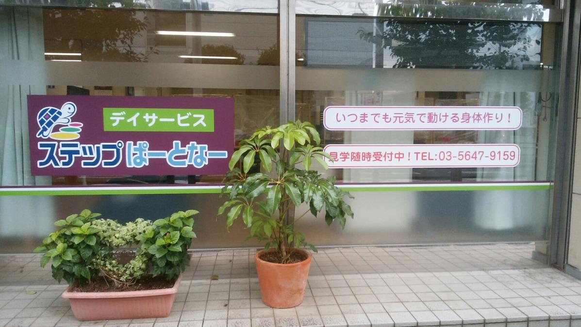 ステップぱーとなー 福寿 江北【2020年09月01日オープン】の写真: