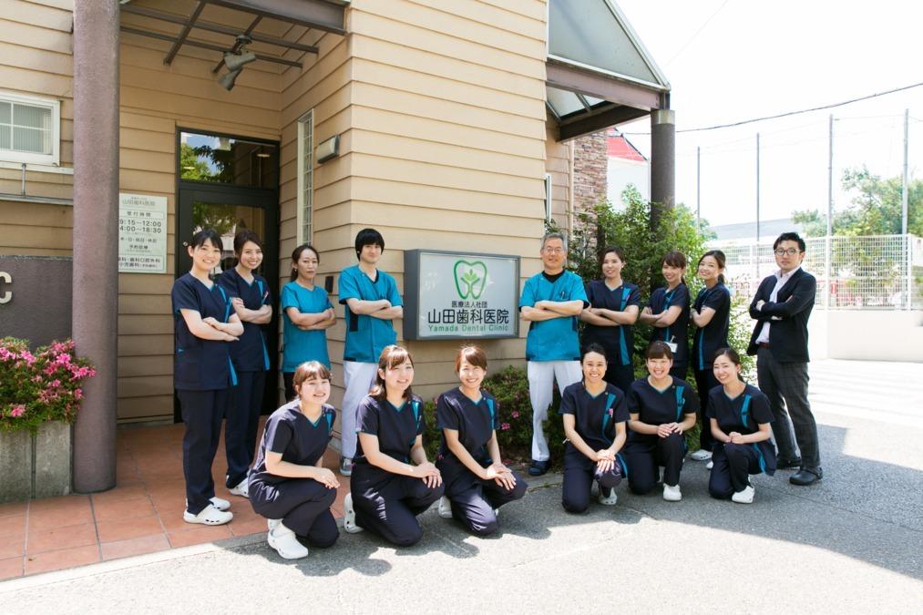 医療法人社団山田歯科医院(歯科技工士の求人)の写真: