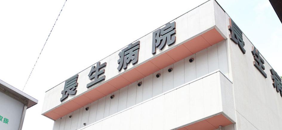 長生病院の画像