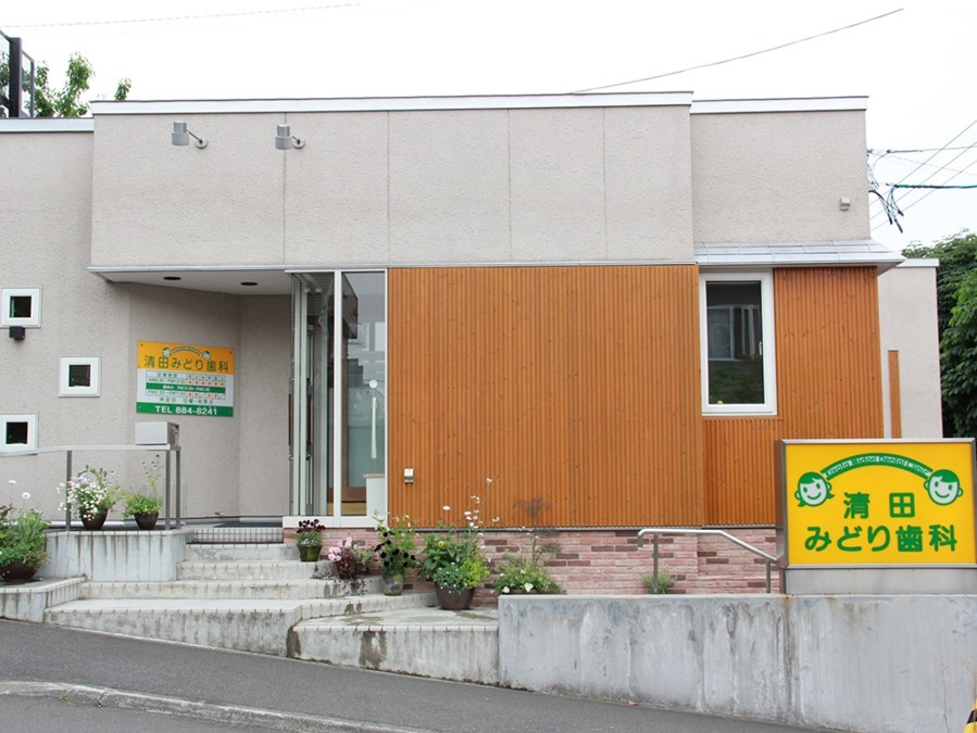 医療法人社団 清田みどり歯科の画像