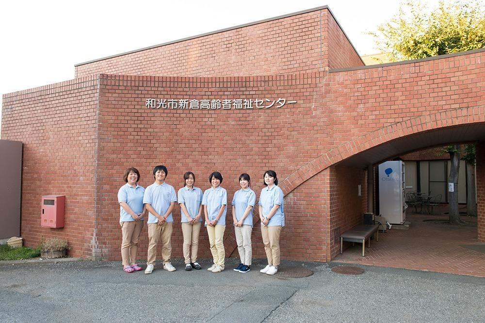 新倉高齢者福祉センターの画像