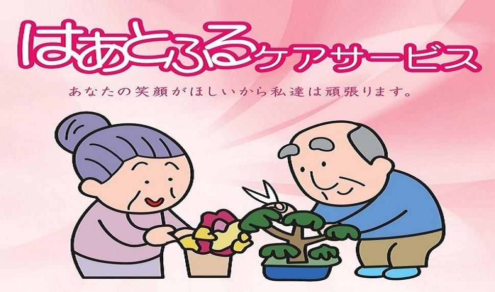 はあとふるケアサービス・上野の画像