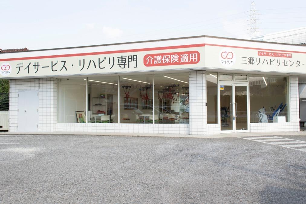 三郷リハビリセンターの画像