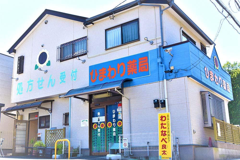 ひまわり薬局 北本本店の画像