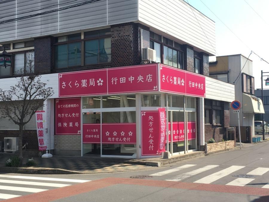 さくら薬局 行田中央店の画像