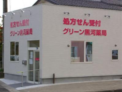 グリーン黒河薬局の画像