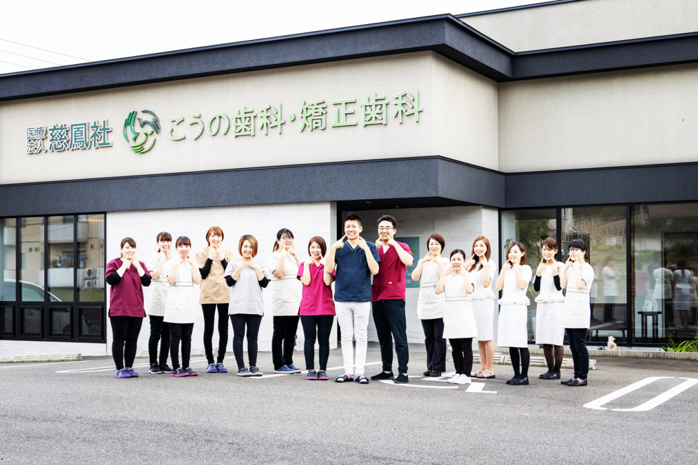 医療法人慈鳳社こうの歯科・矯正歯科クリニック(歯科技工士の求人)の写真: