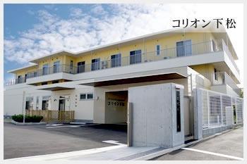 サービス付き高齢者住宅コリオン下松の画像