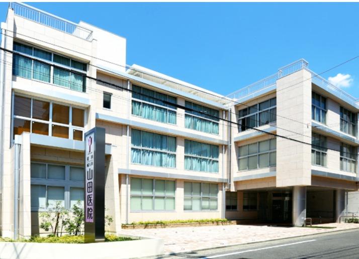 山田医院の画像