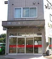 勝山薬局 城山台店の画像