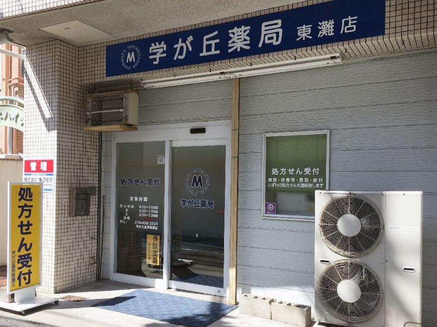 有限会社学が丘薬局 学が丘薬局 東灘店の画像