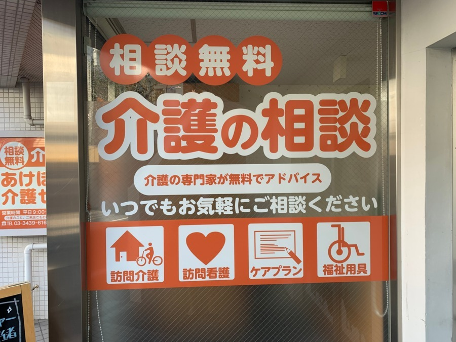 あけぼの介護センター中野坂上の画像