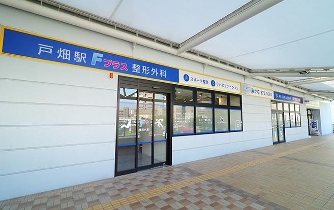 戸畑駅Fプラス整形外科の画像