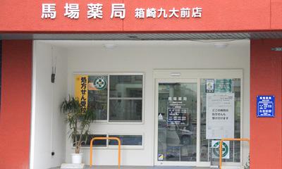 馬場薬局 箱崎九大前店(薬剤師の求人)の写真: