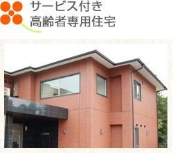 さと和の家亀山の画像
