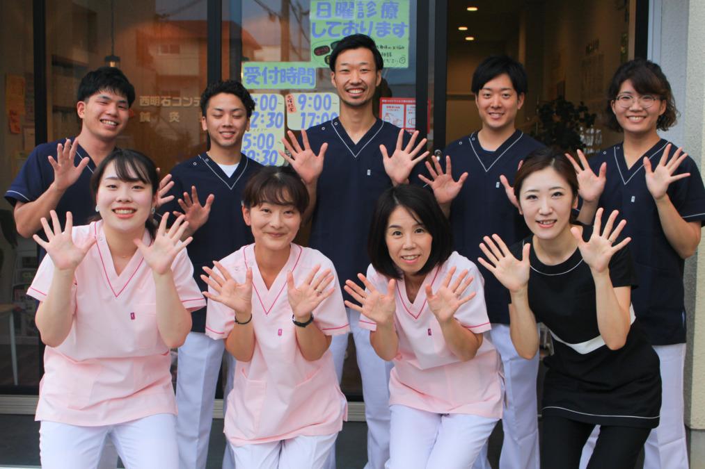西明石コンディショニング鍼灸整骨院の画像