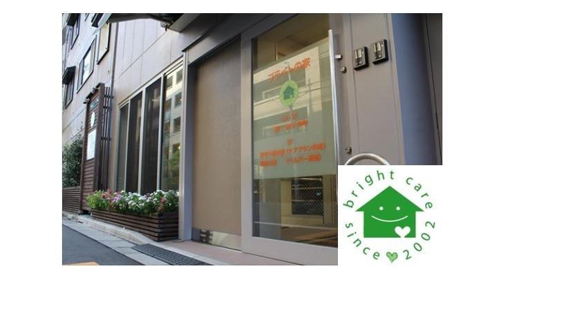 居宅介護支援事業所ブライトケアーの画像