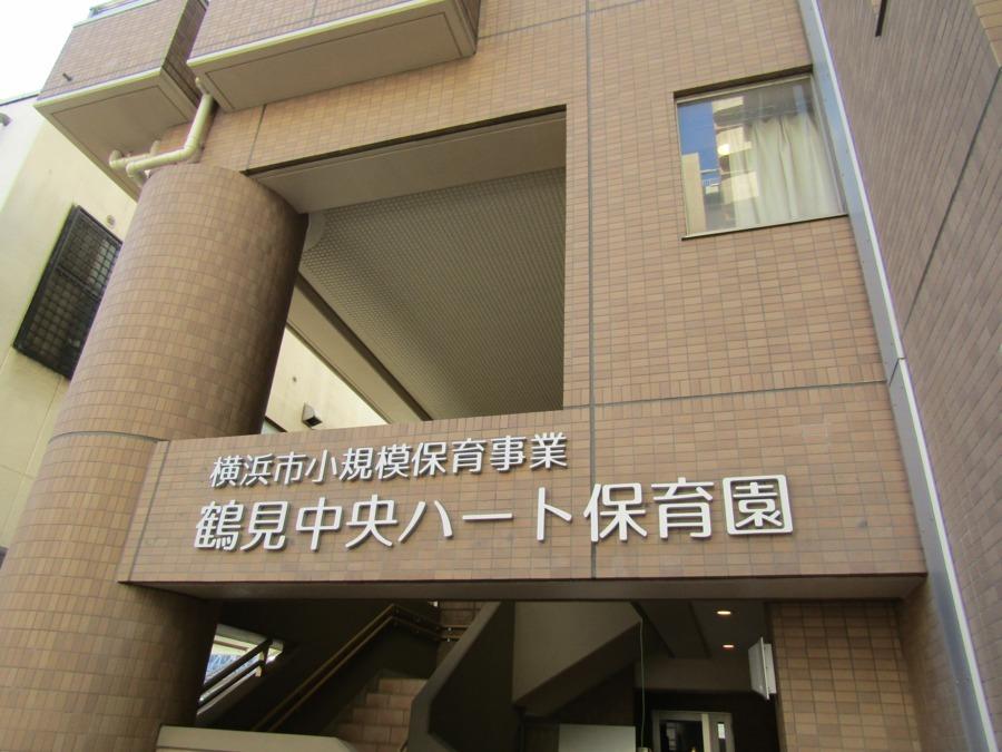鶴見中央ハート保育園の画像