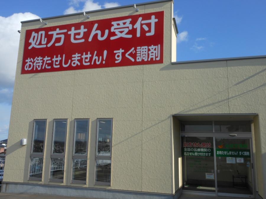仙真堂薬局 八戸日赤前薬局の画像