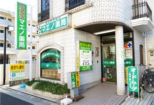 マエノ薬局浦和店の画像