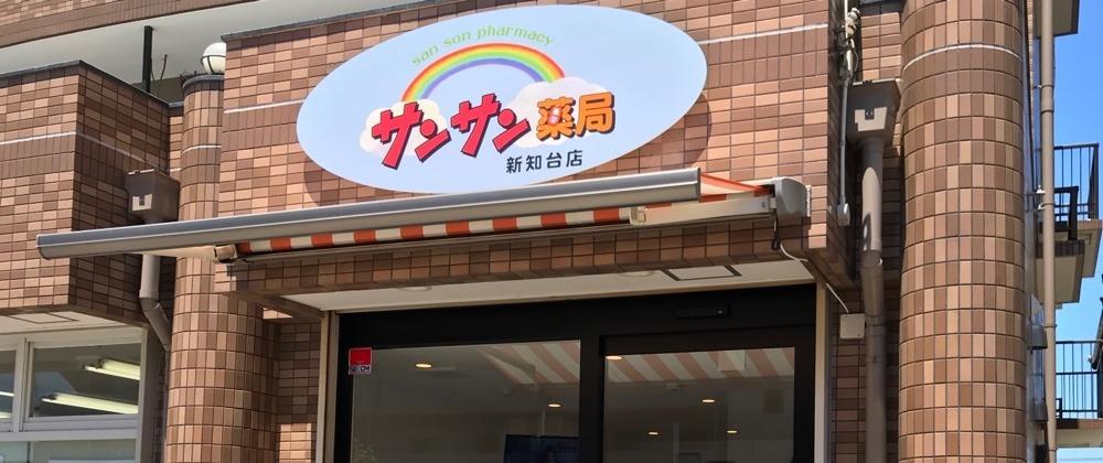 サンサン薬局 新知台店の画像
