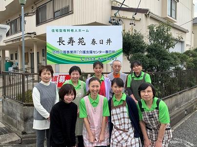 住宅型有料老人ホーム「長寿苑春日井」の画像