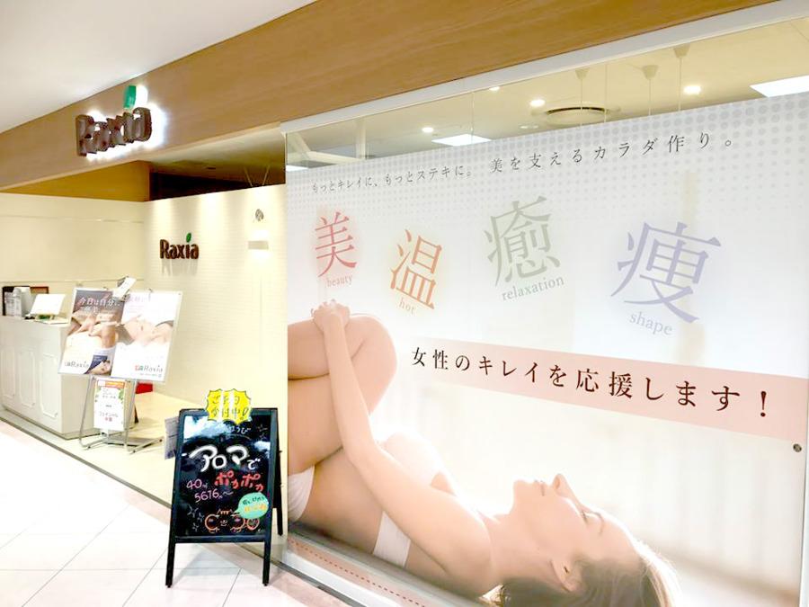 ラクシア アルカキット錦糸町店の画像