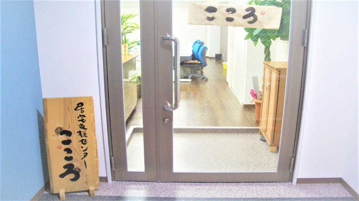 居宅介護支援事業所 こころの画像