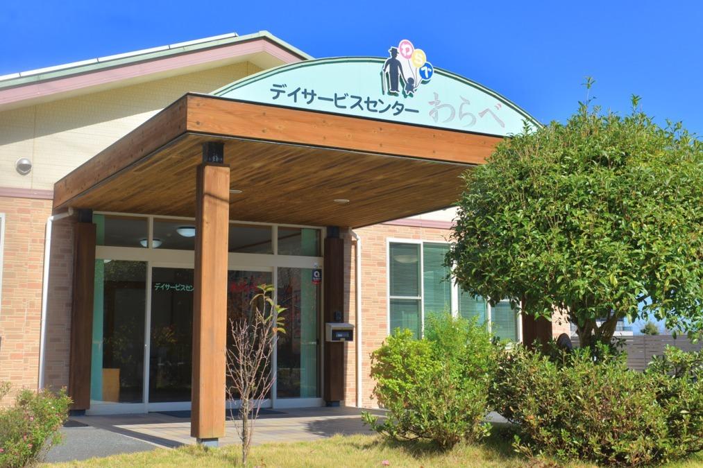 デイサービスセンターわらべの画像