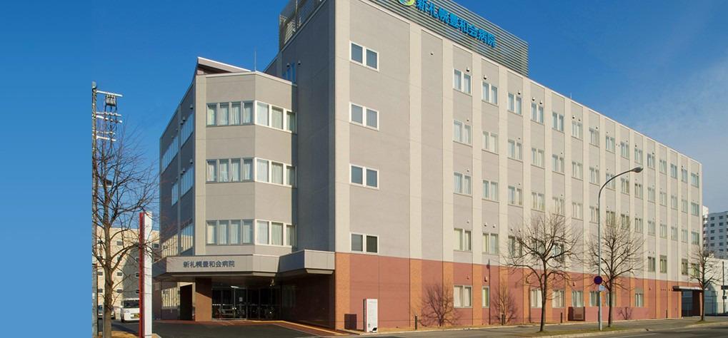 新札幌豊和会病院の画像