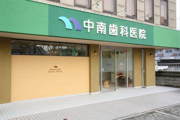 中南歯科医院の画像