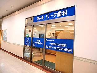 茅ヶ崎パーク歯科クリニックの画像