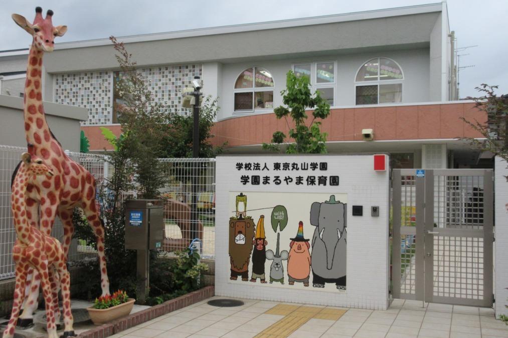 学園まるやま保育園