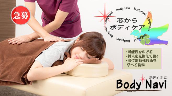 BodyNavi人形町本店の画像