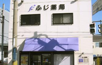 ふじ薬局本店の画像