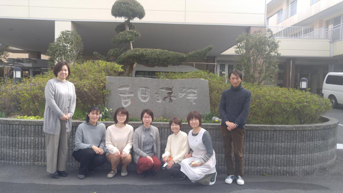 吉田病院在宅介護支援センターの画像