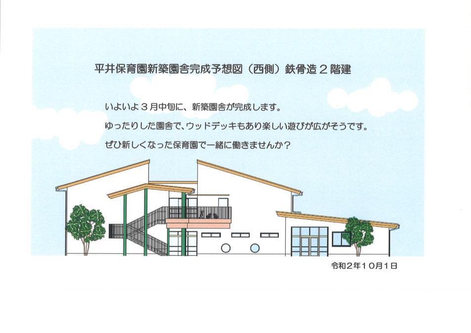 平井保育園(保育士の求人)の写真: